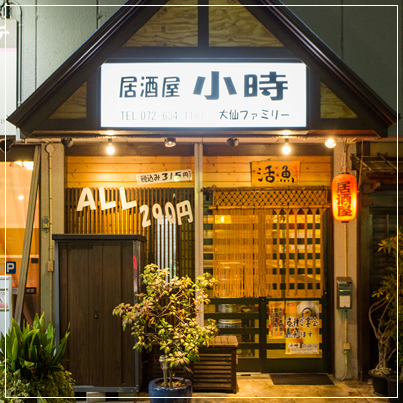 居酒屋小時 南茨木店