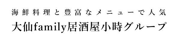 大仙family居酒屋小時グループ