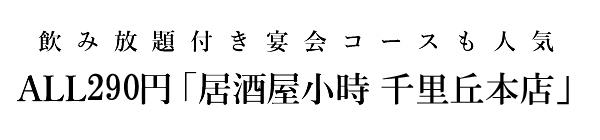 ALL290円「居酒屋小時 千里丘本店」
